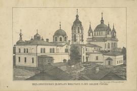 Историческое описание Московского Зачатьевского Девичьего монастыря