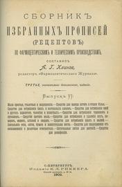 Сборник избранных прописей (рецептов) по фармацевтическим и техническим производствам