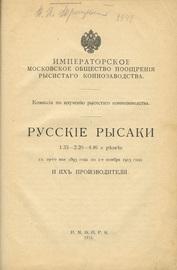Русские рысаки