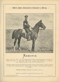 Альбом известных лошадей. Премия к журналу Коннозаводство и коневодство. На 1897-1901 гг.