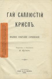 Гай Саллюстий Крисп. Полное собрание сочинений