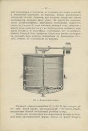 Краткое практическое руководство по сахаро-рафинадному производству