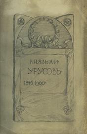 Князь Александр Иванович Урусов. 3 тома в 2-х книгах