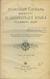Толковый словарь живого великорусского языка. В 4-х томах.