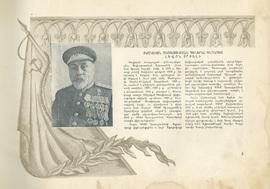 Армяне генералы и Герои Советского Союза