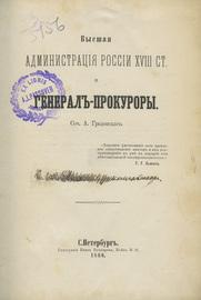 Высшая администрация России XVIII ст. и генерал-прокуроры