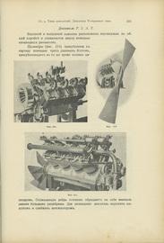 Воздухоплавательные двигатели