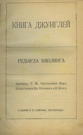 Киплинг Р. Собрание сочинений. В 5-и переплетах.
