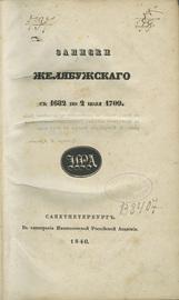Записки Желябужского с 1682 по 2 июля 1709