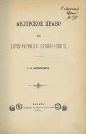 Авторское право на литературные произведения