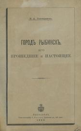 Город Рыбинск, его прошедшее и настоящее