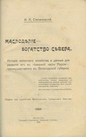Маслоделие – богатство севера. История молочного хозяйства и данные для развития его в северной части России – преимущественно в Вологодской губернии