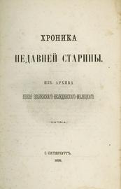 Хроника недавней старины. Из архива князя Оболенского-Нелединского-Мелецкого