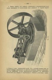 Спутник машиниста