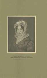 Императрица Елисавета Алексеевна, супруга Александра I. Полный комплект в 3-х томах