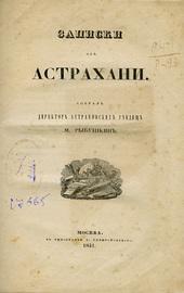 Записки об Астрахани