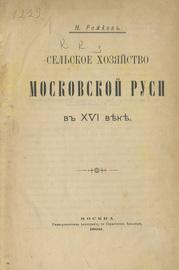 Сельской хозяйство Московской Руси в XVI веке