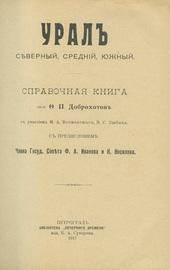 Урал северный, средний, южный. Справочная книга