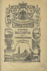 Иллюстрированный историко-статистический очерк города Старой Руссы и Старорусского уезда