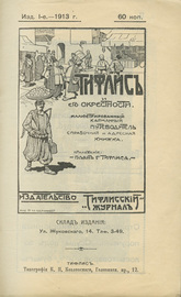 Тифлис и его окрестности. Иллюстрированный карманный путеводитель. Справочная и адресная книжка