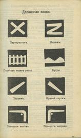 Автомобильный справочник и календарь