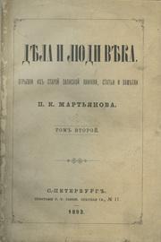 Дела и люди века. Отрывки из старой записной книжки, статьи и заметки. В 3-х томах