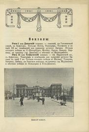 Иллюстрированный путеводитель по Риге, ее окрестностям и взморья