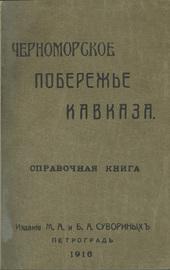 Черноморское побережье Кавказа. Справочная книга