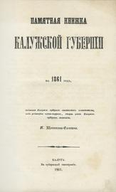 Памятная книжка Калужской губернии