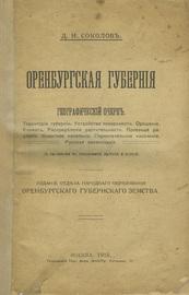 Оренбургская губерния. Географический очерк