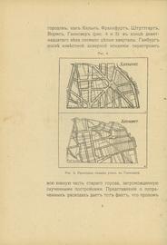 Постройка городов. Их план и красота. 135 рисунков в тексте