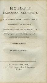 История философских систем