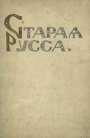 Конволют: Старая Русса. Исторический очерк города и Старина русской земли