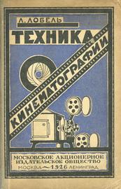 Техника кинематографии. Кино-театр, ателье и лаборатория