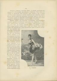 Наш балет. (1673-1899). Балет в России до начала XIX столетия и балет в С.-Петербурге до 1899 года.