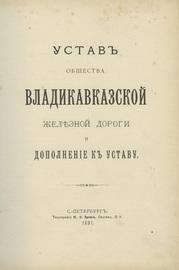 Устав Общества Владикавказской железной дороги и Дополнение к Уставу