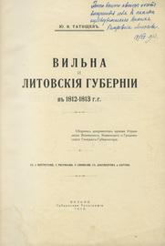 Вильна и Литовские губернии в 1812-1913 г.г.