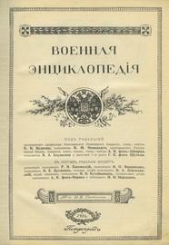 Военная энциклопедия. В 18-ти тт.