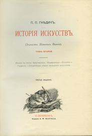 История искусств. Зодчество, Живопись, Ваяние. В 3-х томах