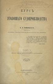 Курс уголовного судопроизводства. В 2-х томах.