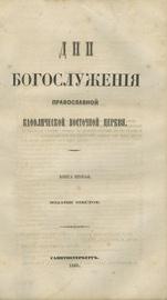 Дни богослужения православной кафолической восточной церкви. В 2-х частях (в одном переплете).