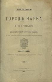 Город Нарва. Его прошлое и достопримечательности в связи с историей упрочения русского господства на Балтийском побережье