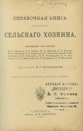Справочная книга русского сельского хозяина