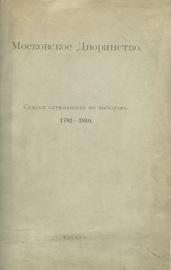 Московское дворянство. Списки служивших по выборам. 1782-1910.
