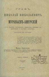 Граф Николай Николаевич Муравьев-Амурский по его письмам, официальным документам, рассказам современников и печатным источникам. В 2-х частях (в одном переплете).