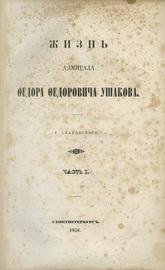Жизнь адмирала Федора Федоровича Ушакова