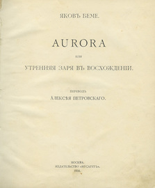 Aurora или утренняя заря в восхождении