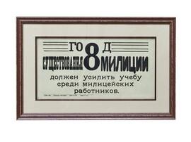Плакат «8 год существования милиции»