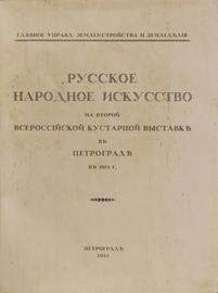 Русское народное искусство на второй всероссийской кустарной выставке в Петрограде в 1913г.