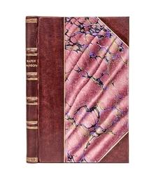 Марки фарфора, фаянса и майолики, пособие для любителей и коллекционеров.